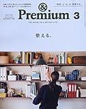 & Premium (アンド プレミアム) 2016年 3月号