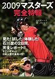 石川遼 応援BOOK