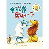 img - for A Day with the Animal Doctors (Chinese Edition) book / textbook / text book