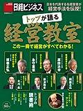 トップが語る経営教室 (日経BPムック 日経ビジネス)