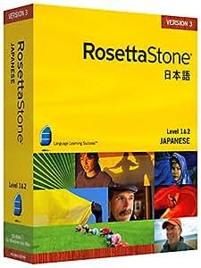 Rosetta Stone V3: Japanese Level 1-2 Set [OLD VERSION]