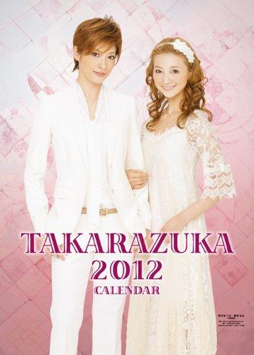 2012年宝塚スターカレンダー ([カレンダー])