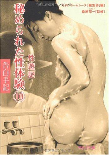 告白手記・秘められた性体験 10---性遊記 (〔告白手記・秘められた性体験〕)