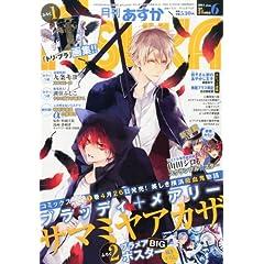 月刊 Asuka (アスカ) 2014年 06月号 [雑誌]