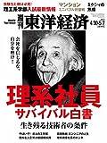 週刊東洋経済 2016年4/30-5/7合併号 [雑誌]