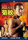 兄貴と俺Ⅱ 燃 え る 菊 紋 [DVD]