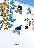 紀之屋玉吉残夢録 / 水田 勁 のシリーズ情報を見る