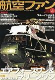 航空ファン 2013年 04月号 [雑誌]