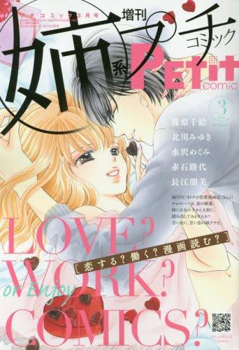 姉系Petit Comic (プチコミック) 3月号 2016年 03月号 [雑誌]