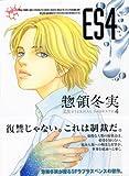 ES(4) (講談社漫画文庫)