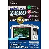 エツミ 液晶保護フィルム デジタルカメラ用液晶保護フィルムZERO OLYMPUS E-PL7/E-P5専用 E-7310