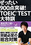 ぜったい900点突破!  TOEIC TEST大特訓 MP3CD-ROM付き
