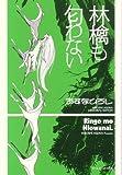 林檎も匂わない (ビームコミックス文庫)