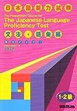 実力アップ!日本語能力試験1・2級対策 文法・語彙編