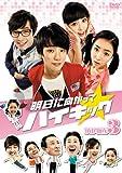 明日に向かってハイキック DVD-BOX 3[DVD]