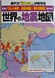 世界の地震地図―世界のプレート境界過去の地震原子力発電所がわかる