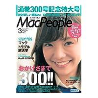 Mac People(2013年 3月号)(書籍)