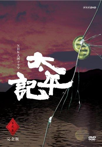 太平記 (NHK大河ドラマ)の画像 p1_22