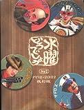 水曜どうでしょう 写真集 No2 1998~2002 改定版 / 嬉野雅道 のシリーズ情報を見る