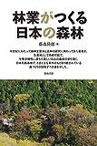 林業がつくる日本の森林