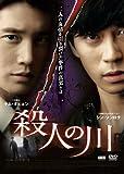 殺人の川 [DVD]
