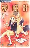 砂時計 (3) (Betsucomiフラワーコミックス)