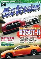R35GT-Rチューナー合同テスト (DVDホットバージョン)