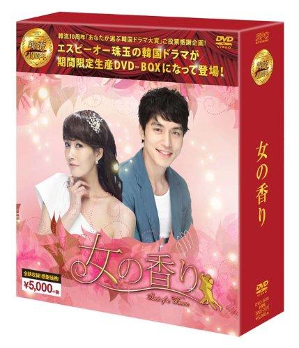 女の香りDVD-BOX (韓流10周年特別企画DVD-BOX/シンプルBOXシリーズ)