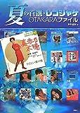 夏の百選・レコジャケOTAKARAファイル