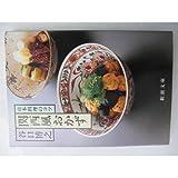 関西風おかず―日本料理のコツ (新潮文庫)