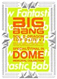 SPECIAL FINAL IN DOME MEMORIAL COLLECTION (初回生産限定 ) (CD+DVD+GOODS)