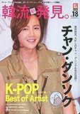 KEJ (コリア エンターテインメント ジャーナル) 韓流新発見 2011年 09月号