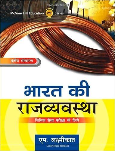 Bharat Ki Rajvyavastha : Civil Seva Pariksha Ke Liye (Hindi) price comparison at Flipkart, Amazon, Crossword, Uread, Bookadda, Landmark, Homeshop18