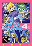 新ゲノム(4) (メガストアコミックス) (メガストアコミックスシリーズ No. 359)