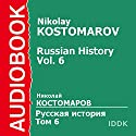Russian History, Vol. 6 [Russian Edition] Audiobook by Nikolay Kostomarov Narrated by Leontina Brotskaya