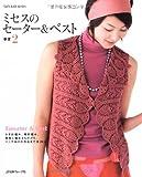 ミセスのセーター&ベスト春夏 2 (Let's Knit series)