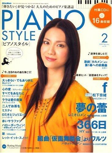 ピアノスタイル (PIANOSTYLE) 2009年 2月号 [雑誌](CD付き)