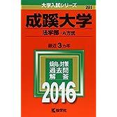 成蹊大学(法学部−A方式) (2016年版大学入試シリーズ)
