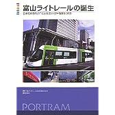 富山ライトレールの誕生―日本初本格的LRTによるコンパクトなまちづくり