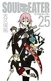 ソウルイーター25巻 (デジタル版ガンガンコミックス)