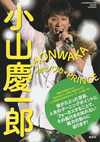 J-GENERATION12月号増刊 小山慶一郎HONWAKA★ホンワカ★PRINCE