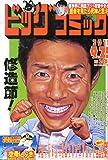 ビッグコミック 2015年 9/25 号 [雑誌]