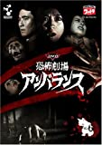 DVD恐怖劇場アンバランスVol.6