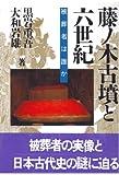藤ノ木古墳と六世紀—被葬者は誰か