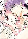 浅見先生の秘密(4) (ARIAコミックス)