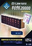 D1-Law nano 判例20000 2011 Edition (重要判例20,000件超を収録したUSBメモリー!)