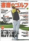 書斎のゴルフ VOL.30