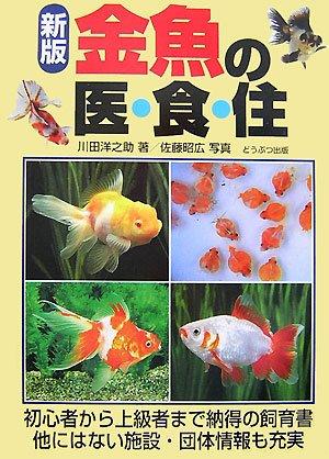 新版 金魚の医・食・住