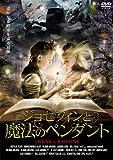 ジョゼフィンと魔法のペンダント [DVD]