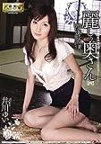 麗しの奥さん 【四】 井川ゆい [DVD]